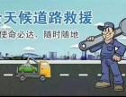 苏州市区及机场周边汽车救援搭电换胎送油电瓶脱困开锁拖车