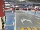 地下停車場的發展-南京道路劃線-南京達尊交通工程公司
