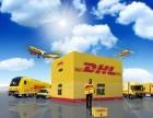 代理DHL,台湾,香港,阿联酋,印度专线等服务