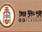 湘鄂情 诚邀加盟