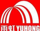 北京东方东方雨虹防水加盟投资金额1-5万元