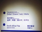 上海专业办理出国签证签证/代理签证公司