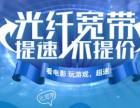 全上海宽带安装办理中,价格优惠