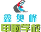 哈尔滨办公软件培训助你快速成为职场达人鑫奥峰电脑学校