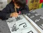 郑州白石少儿中小学生青少年书法毛笔软笔培训