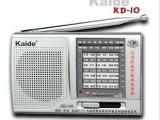 凱迪收音機KK-10收音機 凱迪10 凱迪KK10 九波段高靈敏度收音機