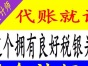 何氏会计师 十六年丰富从业经验代账理顺财务精准核税