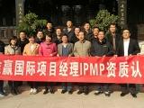 PMP認證考試培訓,項目管理培訓,項目管理解決方案