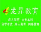 湛江成人学历一站式服务