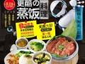 三明加盟中式快餐 1对1教学 蒸车制作 7 可开店