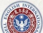 戴尔英语零基础成人班24小时在线竭诚为您服务