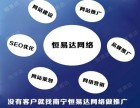 南宁销售产品有哪些好方法?网站推广SEO优化很重要!