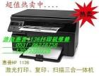 济南惠普1136打印机维修,HP388A硒鼓专卖