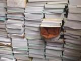 高价回收书报纸,办公用纸,销毁各类档案文件