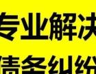 岳阳法律咨询.岳阳收借款.货款.工程款.法院判决款