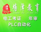 增城新塘哪里学PLC比较好,PLC专业就业培训