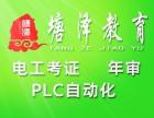 塘泽电工PLC培训学校