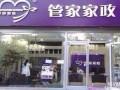 j209济宁外墙清洗 石材翻新 管家家政 全国连锁