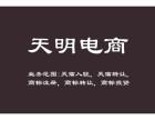 嘉兴商标投资 商标注册 商标变更 商标转让找天明电商