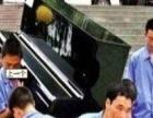 麻涌搬家公司提供各个镇居民搬家钢琴搬运拆装空调家具
