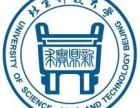 北京科技大学现代远程教育,济南金考通报名
