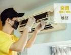 维修空调 冰箱 洗衣机 热水器 燃气灶 抽烟机 消毒柜微波炉