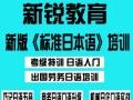 平湖乍浦黄姑日语考级、日语口语 职称考试培训(新锐