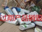 杭州化妆品销毁的信息为什么这么多杭州产品销毁需要注意什么?