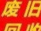 淄博高价回收(废铁 废吕 不锈钢 废铜 废电缆 )