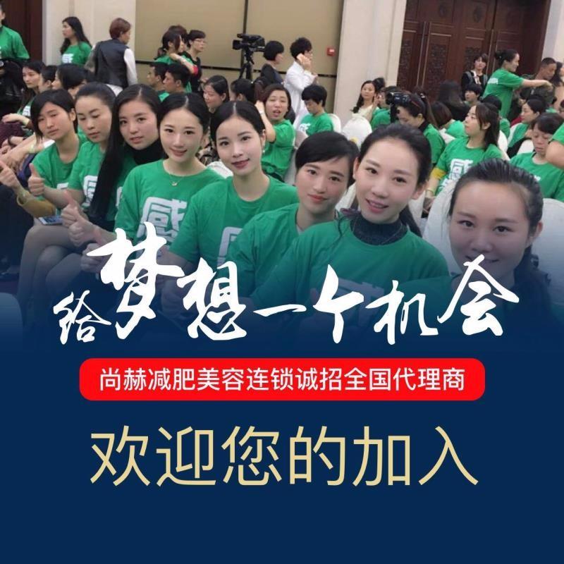 上海有没有尚赫减肥美容?上海尚赫产品怎么样?尚赫怎么加盟?