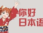 海宁学习日语韩语的培训班丨海宁上元教育外语培训