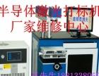 东莞激光打标机/镭雕机/镭射机维修,**10年技术