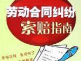 翔安马巷律师免费咨询