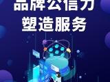 广州品牌公信力营销口碑塑造服务百科知道问答媒体地图