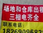 宾阳 宾阳县城附近 场地 6000平米