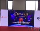 深圳年会LED屏幕租赁,深圳晚会LED显示屏租赁