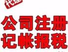 广州各地区各类企业注册,专业代理记账,一般纳税人申请