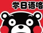 日语家教(5年留日经验,口语标准)