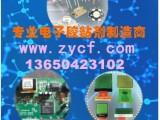 LED线路板三防漆防水胶生产厂家直销 清远佛山高明