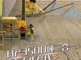 厂家直销日产3500吨砂石料生产线设备