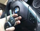 泗水县易开锁行,专业配汽车钥匙,开民用汽车锁 更换防盗锁芯