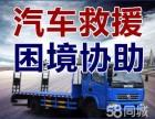 漯河24h汽车道路救援维修补胎搭电送油拖车