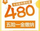 惠人社保解析生育险 生育津贴的重要性