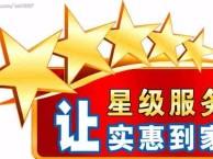 欢迎访问宁波老板油烟机维修清洗全国各点售后服务咨询电话