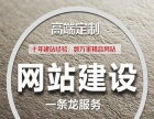 庆阳网站建设_庆阳网站制作_庆阳网站设计