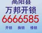 高阳县开锁万邦公司24小时上门急开