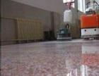 专业水磨石制作、水磨石翻新、大理石结晶养护