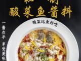 廚房大佬扶持酸菜魚創業者培訓技術做較好吃的酸菜魚