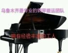 乌鲁木齐专业钢琴搬运 包装钢琴 钢琴调音