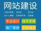 温州网站建设 温州网站制作 温州专业做网站 上门服务